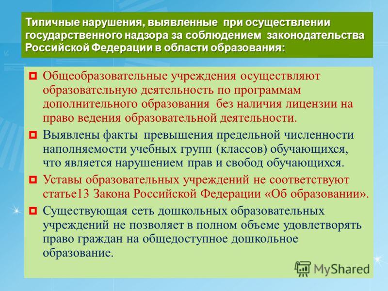 Типичные нарушения, выявленные при осуществлении государственного надзора за соблюдением законодательства Российской Федерации в области образования: Общеобразовательные учреждения осуществляют образовательную деятельность по программам дополнительно