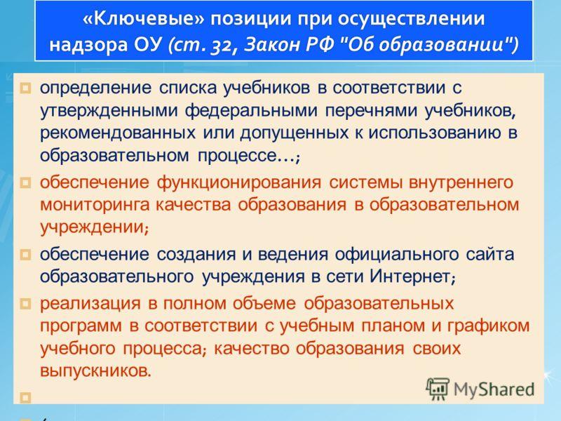«Ключевые» позиции при осуществлении надзора ОУ (ст. 32, Закон РФ