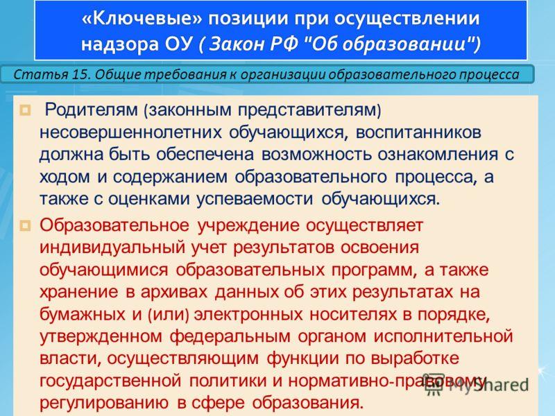 «Ключевые» позиции при осуществлении надзора ОУ ( Закон РФ
