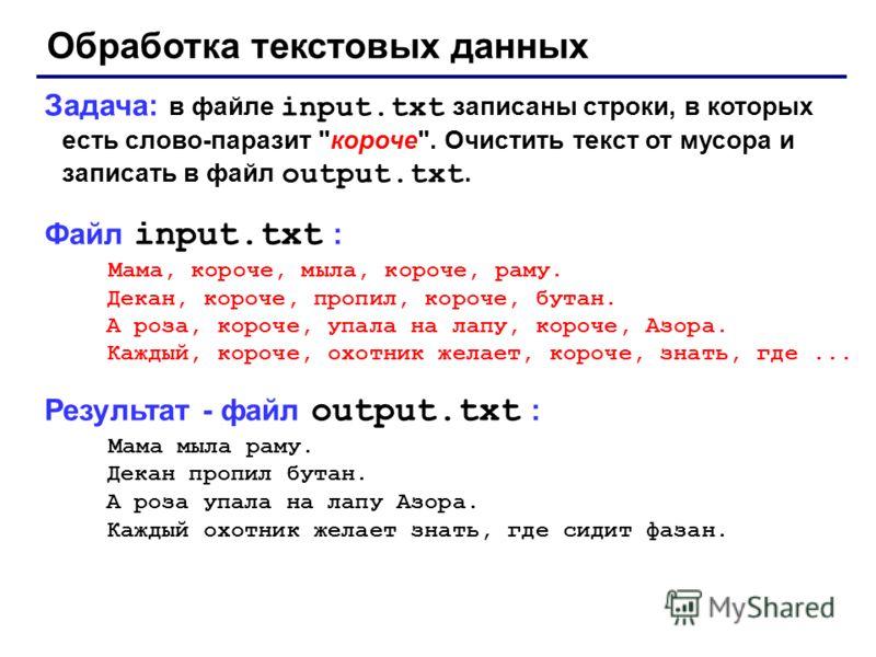 Обработка текстовых данных Задача: в файле input.txt записаны строки, в которых есть слово-паразит