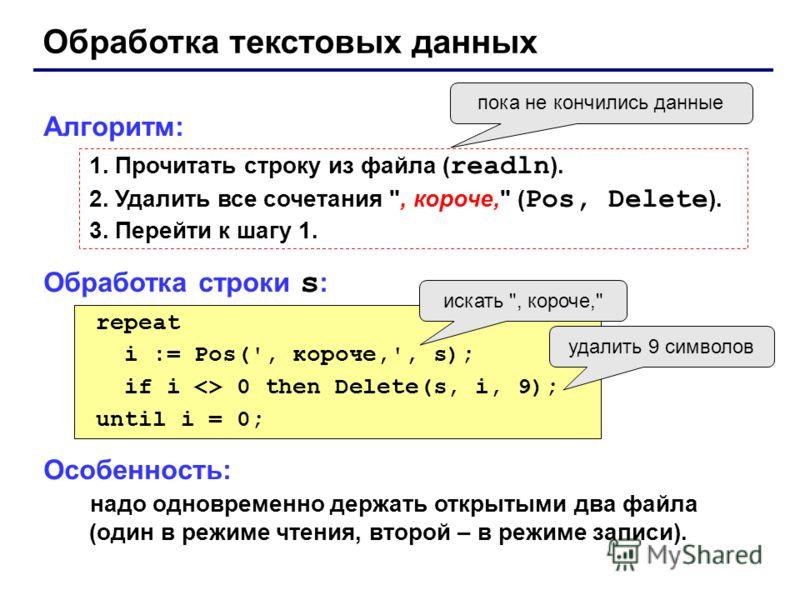 Обработка текстовых данных Алгоритм: 1. Прочитать строку из файла ( readln ). 2. Удалить все сочетания
