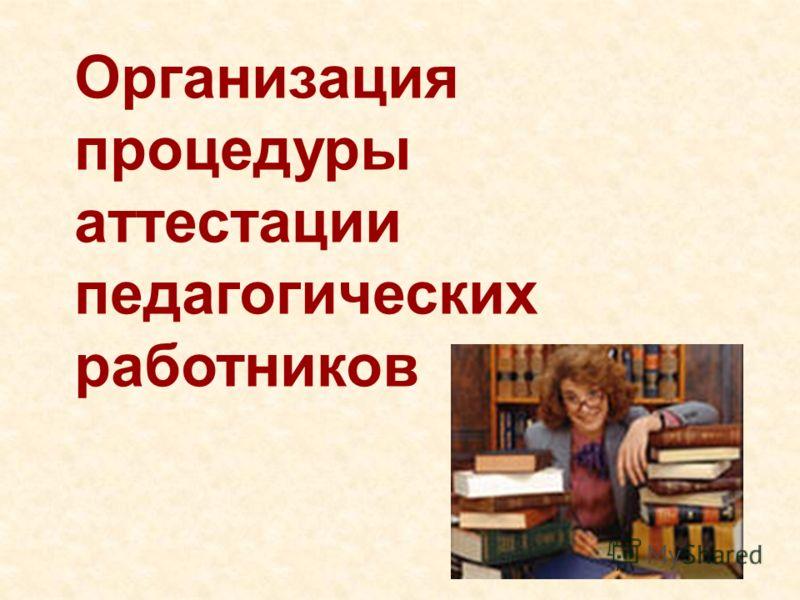 Организация процедуры аттестации педагогических работников