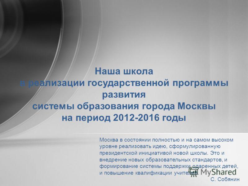 Москва в состоянии полностью и на самом высоком уровне реализовать идею, сформулированную президентской инициативой новой школы. Это и внедрение новых образовательных стандартов, и формирование системы поддержки одаренных детей, и повышение квалифика