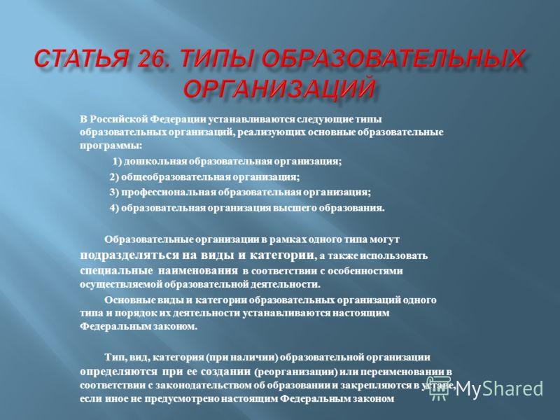 В Российской Федерации устанавливаются следующие типы образовательных организаций, реализующих основные образовательные программы : 1) дошкольная образовательная организация ; 2) общеобразовательная организация ; 3) профессиональная образовательная о