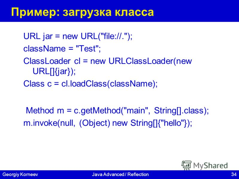 34Georgiy KorneevJava Advanced / Reflection Пример: загрузка класса URL jar = new URL(