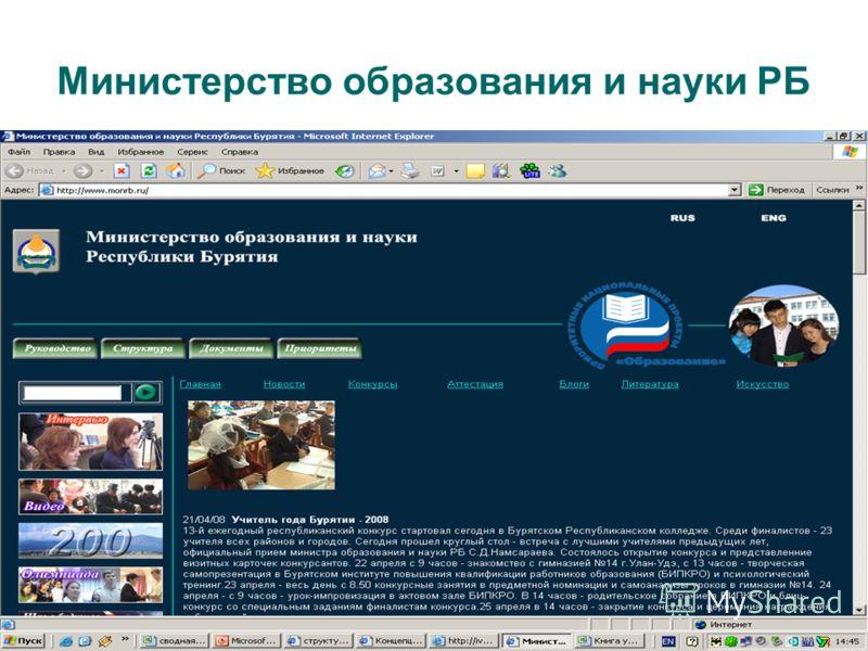 Министерство образования и науки РБ