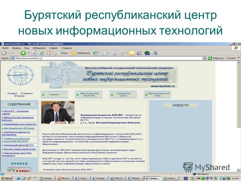 Бурятский республиканский центр новых информационных технологий
