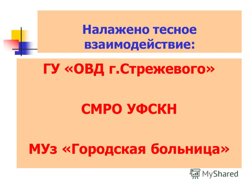 Налажено тесное взаимодействие: ГУ «ОВД г.Стрежевого» СМРО УФСКН МУз «Городская больница»