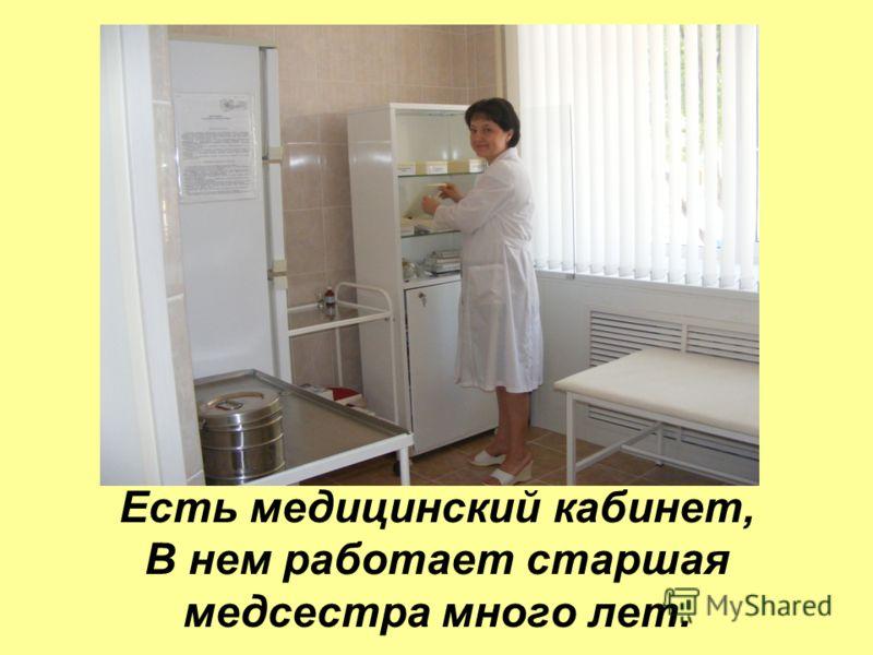 Есть медицинский кабинет, В нем работает старшая медсестра много лет.