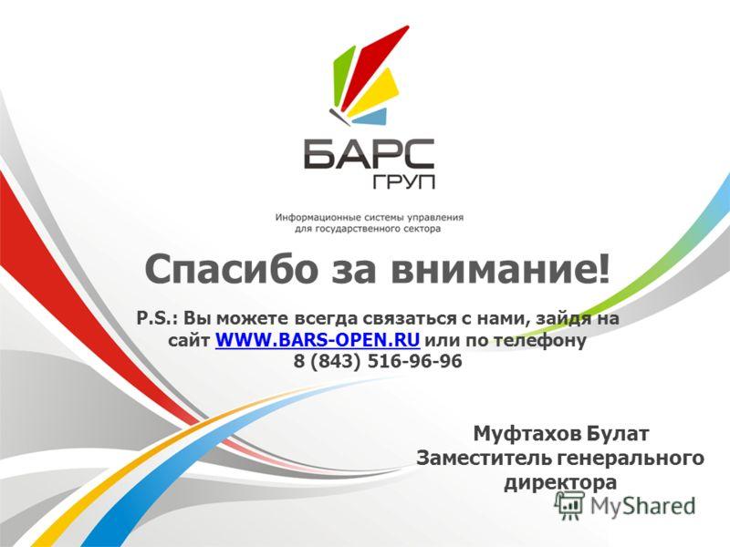 Спасибо за внимание! P.S.: Вы можете всегда связаться с нами, зайдя на сайт WWW.BARS-OPEN.RU или по телефонуWWW.BARS-OPEN.RU 8 (843) 516-96-96 Муфтахов Булат Заместитель генерального директора