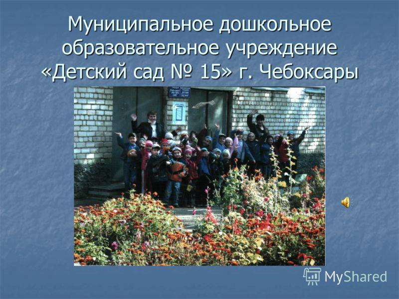Муниципальное дошкольное образовательное учреждение «Детский сад 15» г. Чебоксары