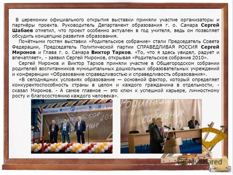 В церемонии официального открытия выставки приняли участие организаторы и партнёры проекта. Руководитель Департамент образования г. о. Самара Сергей Шабаев отметил, что проект особенно актуален в год учителя, ведь он позволяет обсудить концепцию разв