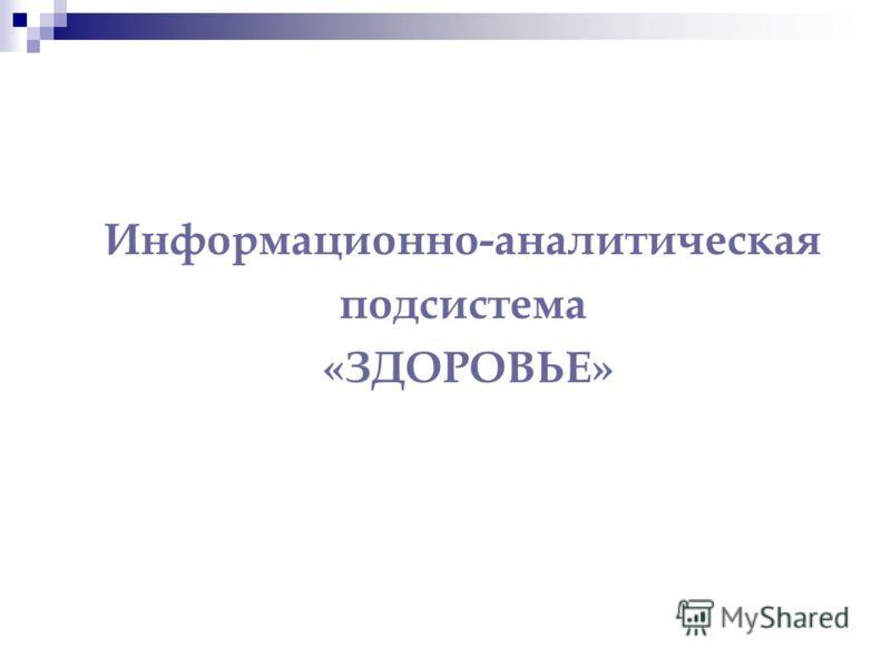 Информационно-аналитическая подсистема «ЗДОРОВЬЕ»