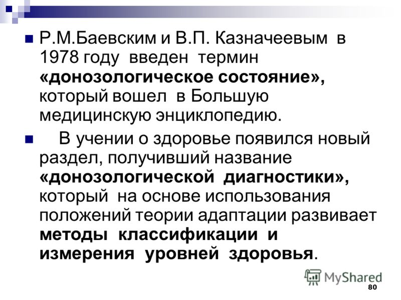 80 Р.М.Баевским и В.П. Казначеевым в 1978 году введен термин «донозологическое состояние», который вошел в Большую медицинскую энциклопедию. В учении о здоровье появился новый раздел, получивший название «донозологической диагностики», который на осн