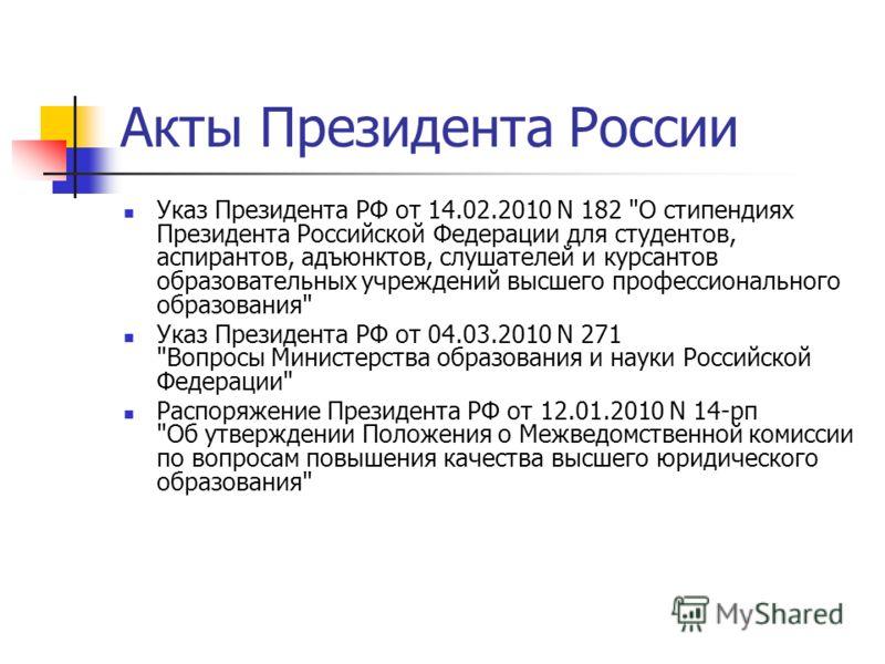 Акты Президента России Указ Президента РФ от 14.02.2010 N 182
