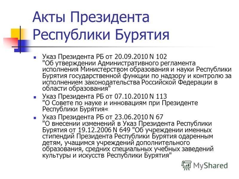 Акты Президента Республики Бурятия Указ Президента РБ от 20.09.2010 N 102