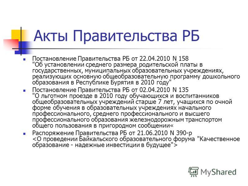 Акты Правительства РБ Постановление Правительства РБ от 22.04.2010 N 158