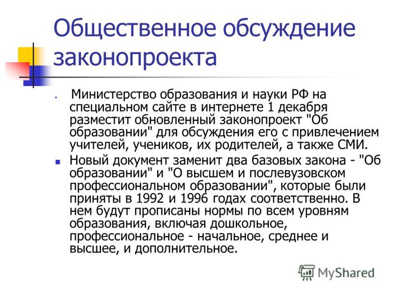 Общественное обсуждение законопроекта Министерство образования и науки РФ на специальном сайте в интернете 1 декабря разместит обновленный законопроект