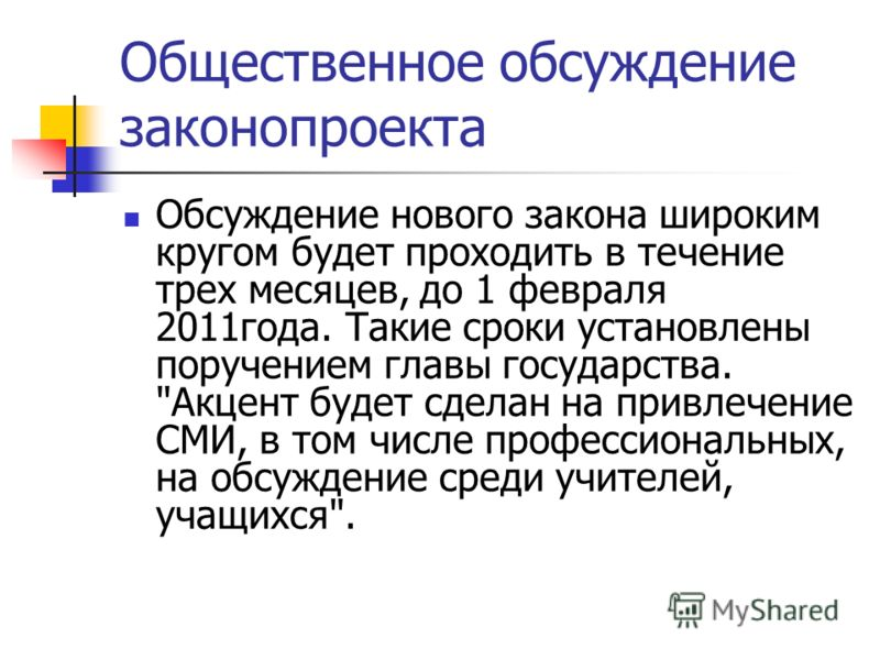 Общественное обсуждение законопроекта Обсуждение нового закона широким кругом будет проходить в течение трех месяцев, до 1 февраля 2011года. Такие сроки установлены поручением главы государства.
