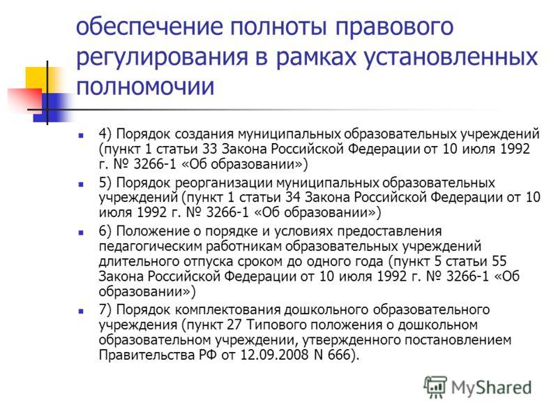 обеспечение полноты правового регулирования в рамках установленных полномочии 4) Порядок создания муниципальных образовательных учреждений (пункт 1 статьи 33 Закона Российской Федерации от 10 июля 1992 г. 3266-1 «Об образовании») 5) Порядок реорганиз