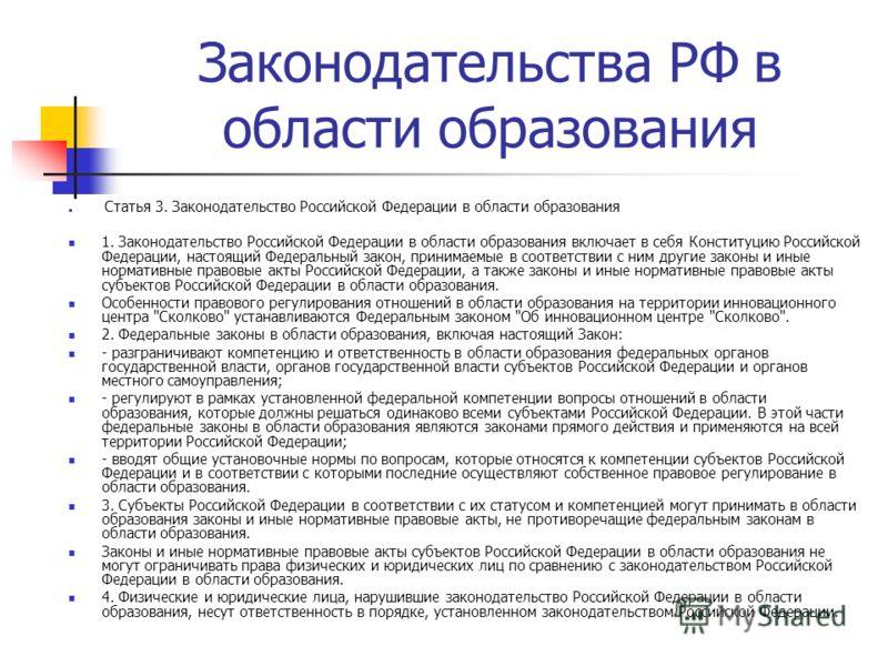 Законодательства РФ в области образования Статья 3. Законодательство Российской Федерации в области образования 1. Законодательство Российской Федерации в области образования включает в себя Конституцию Российской Федерации, настоящий Федеральный зак