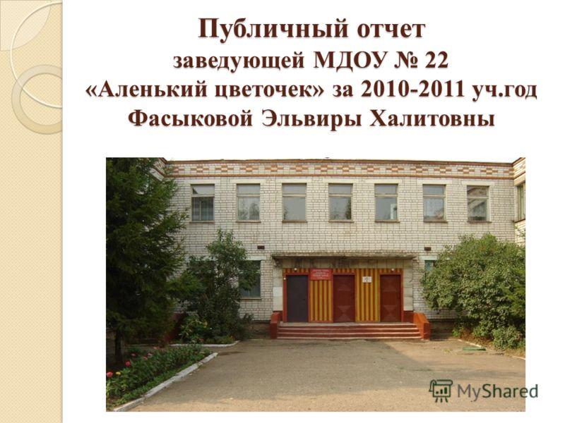 Публичный отчет заведующей МДОУ 22 «Аленький цветочек» за 2010-2011 уч.год Фасыковой Эльвиры Халитовны