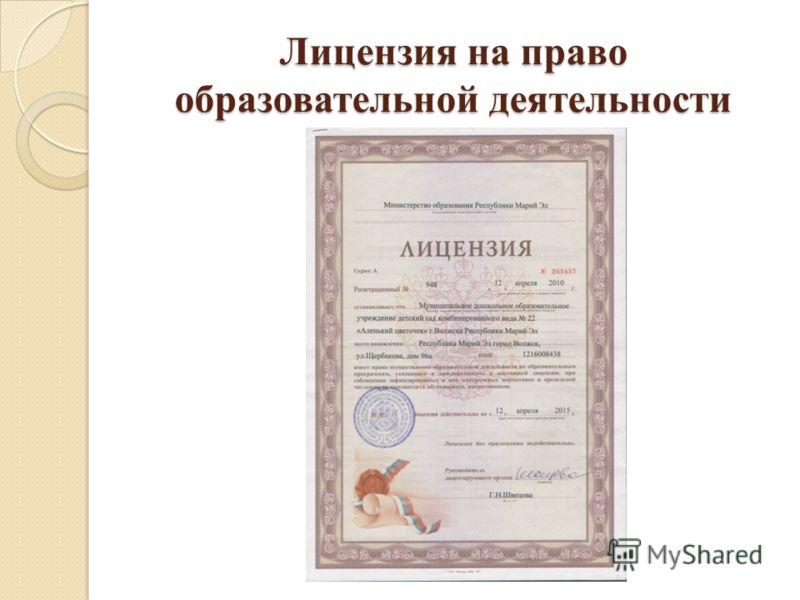 Лицензия на право образовательной деятельности