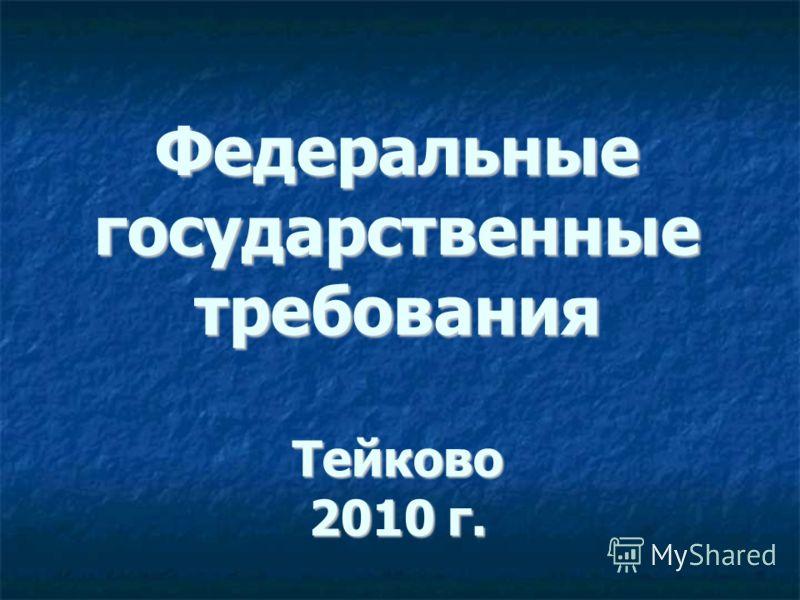 Федеральные государственные требования Тейково 2010 г.