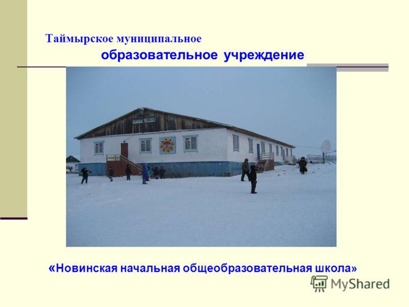 Таймырское муниципальное образовательное учреждение « Новинская начальная общеобразовательная школа»