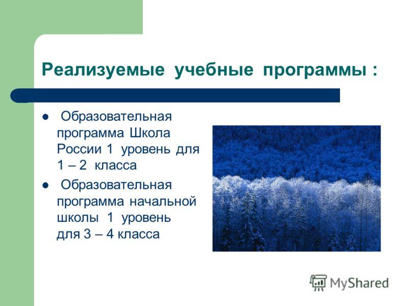 Реализуемые учебные программы : Образовательная программа Школа России 1 уровень для 1 – 2 класса Образовательная программа начальной школы 1 уровень для 3 – 4 класса