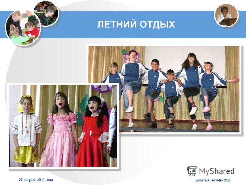 www.edu.sovetsk39.ru 27 августа 2010 года ЛЕТНИЙ ОТДЫХ