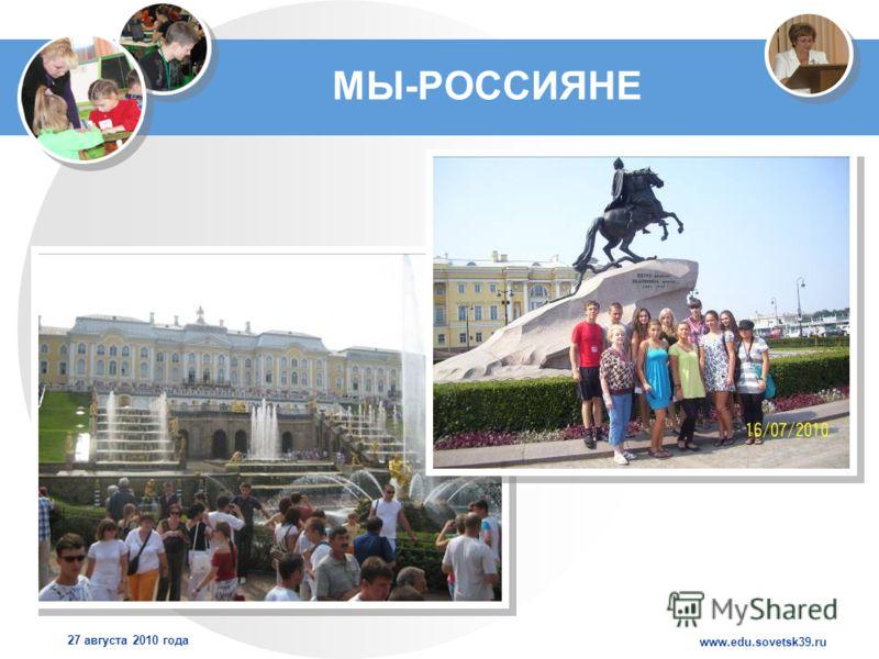 www.edu.sovetsk39.ru 27 августа 2010 года МЫ-РОССИЯНЕ