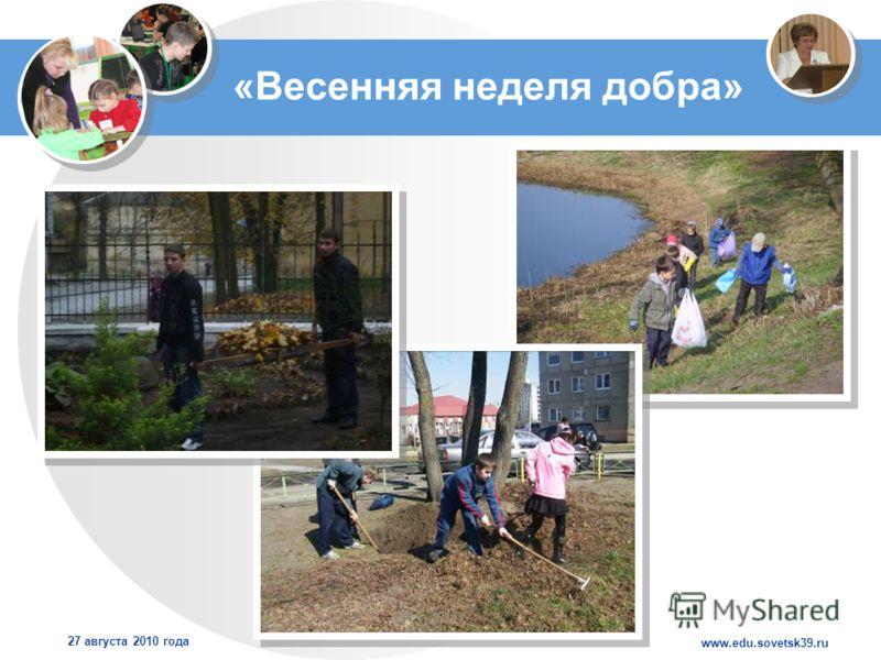 www.edu.sovetsk39.ru 27 августа 2010 года «Весенняя неделя добра»