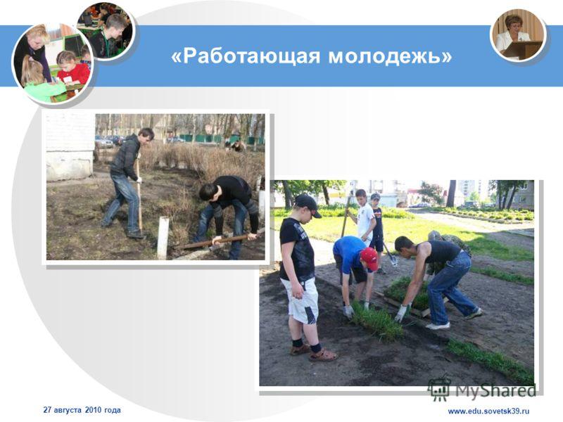 www.edu.sovetsk39.ru 27 августа 2010 года «Работающая молодежь»