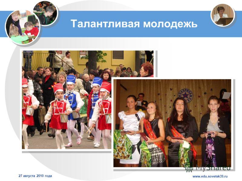 www.edu.sovetsk39.ru 27 августа 2010 года Талантливая молодежь
