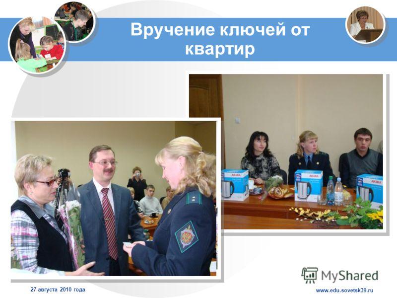 www.edu.sovetsk39.ru 27 августа 2010 года Вручение ключей от квартир