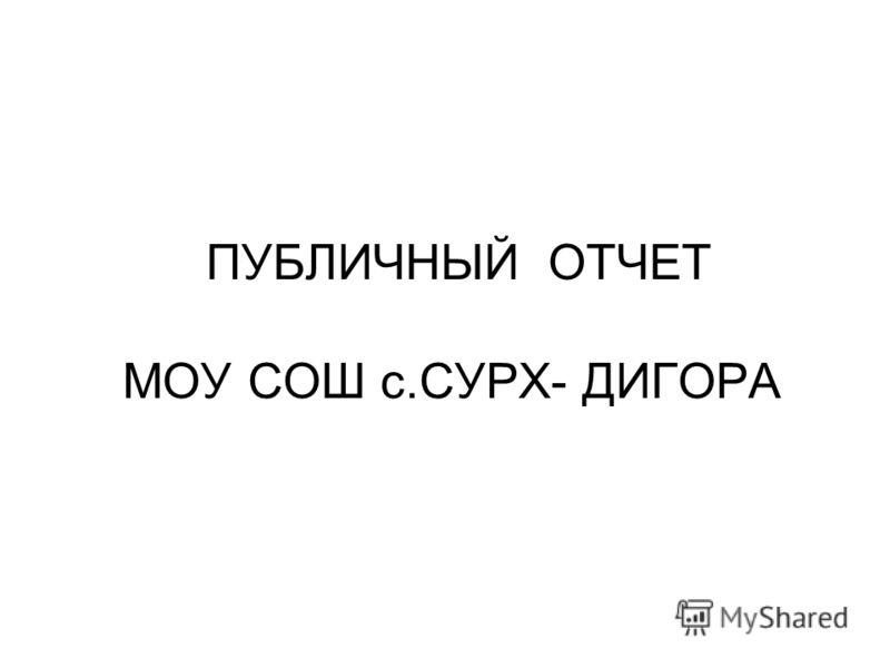ПУБЛИЧНЫЙ ОТЧЕТ МОУ СОШ с.СУРХ- ДИГОРА