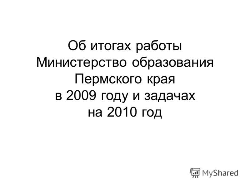 Об итогах работы Министерство образования Пермского края в 2009 году и задачах на 2010 год