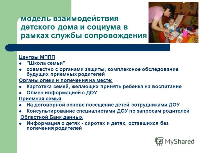 модель взаимодействия детского дома и социума в рамках службы сопровождения Центры МППП