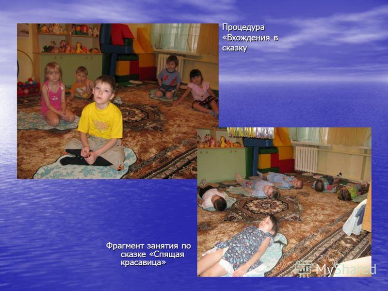 Процедура «Вхождения в сказку Фрагмент занятия по сказке «Спящая красавица»