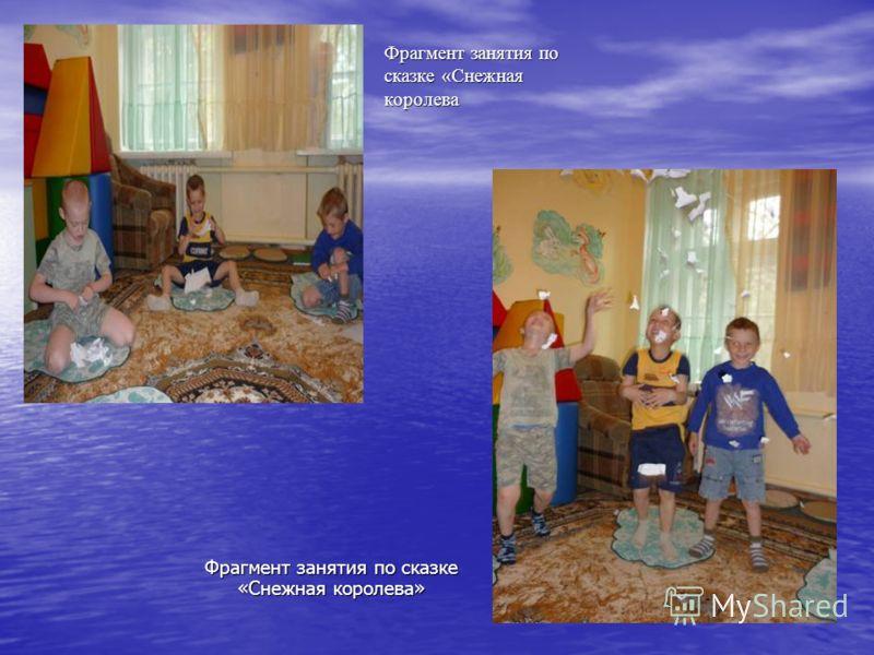 Фрагмент занятия по сказке «Снежная королева Фрагмент занятия по сказке «Снежная королева»