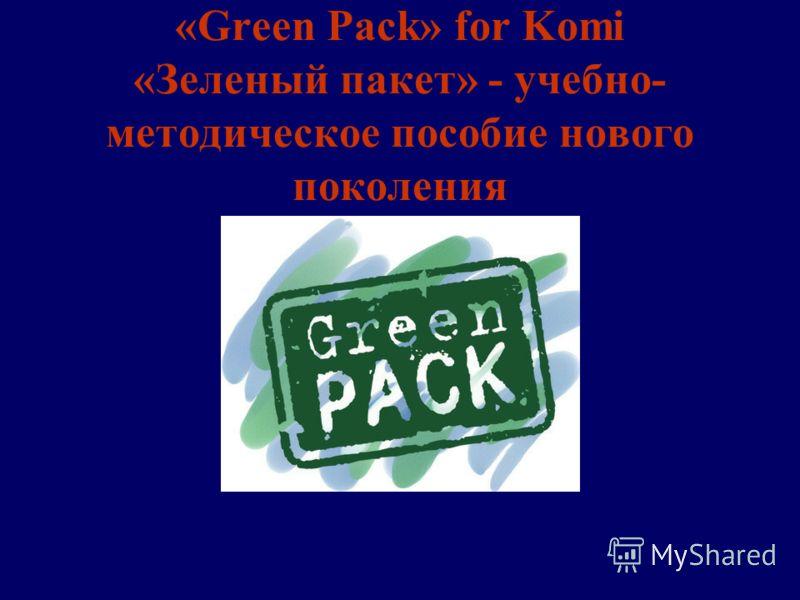 «Green Pack» for Komi «Зеленый пакет» - учебно- методическое пособие нового поколения