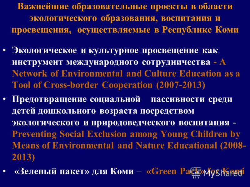 Важнейшие образовательные проекты в области экологического образования, воспитания и просвещения, осуществляемые в Республике Коми Экологическое и культурное просвещение как инструмент международного сотрудничества - A Network of Environmental and Cu