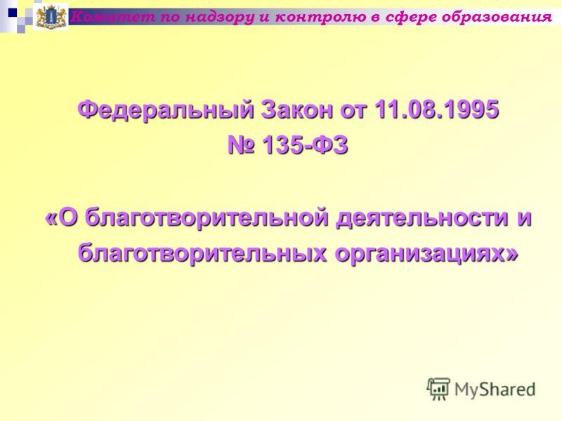 Комитет по надзору и контролю в сфере образования Федеральный Закон от 11.08.1995 135-ФЗ 135-ФЗ «О благотворительной деятельности и благотворительных организациях»