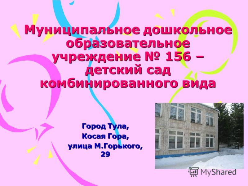 Муниципальное дошкольное образовательное учреждение 156 – детский сад комбинированного вида Город Тула, Косая Гора, улица М.Горького, 29