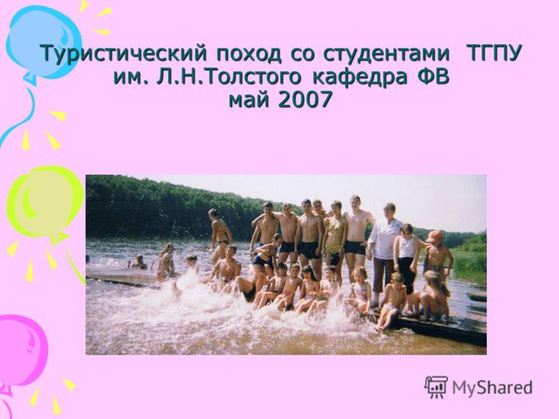 Туристический поход со студентами ТГПУ им. Л.Н.Толстого кафедра ФВ май 2007