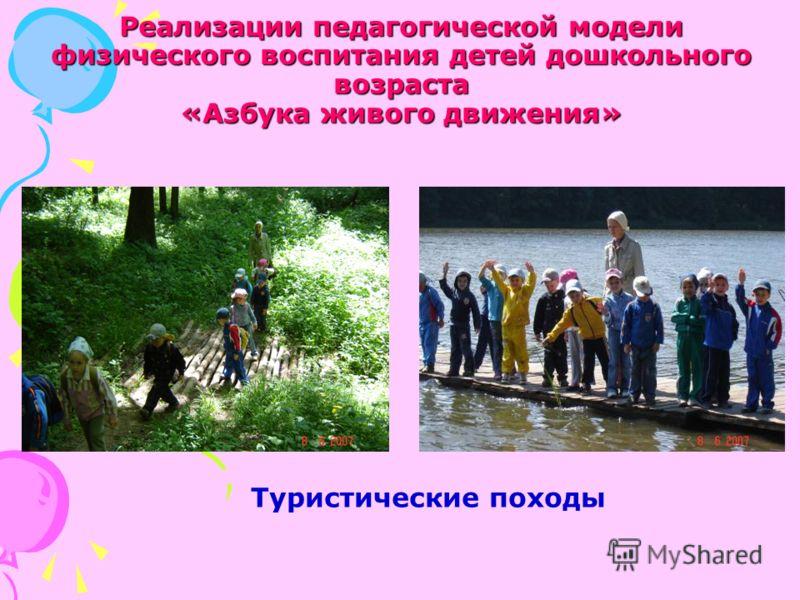 Реализации педагогической модели физического воспитания детей дошкольного возраста «Азбука живого движения» Туристические походы