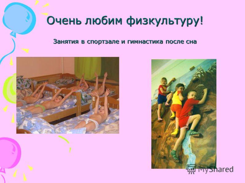 Очень любим физкультуру! Занятия в спортзале и гимнастика после сна