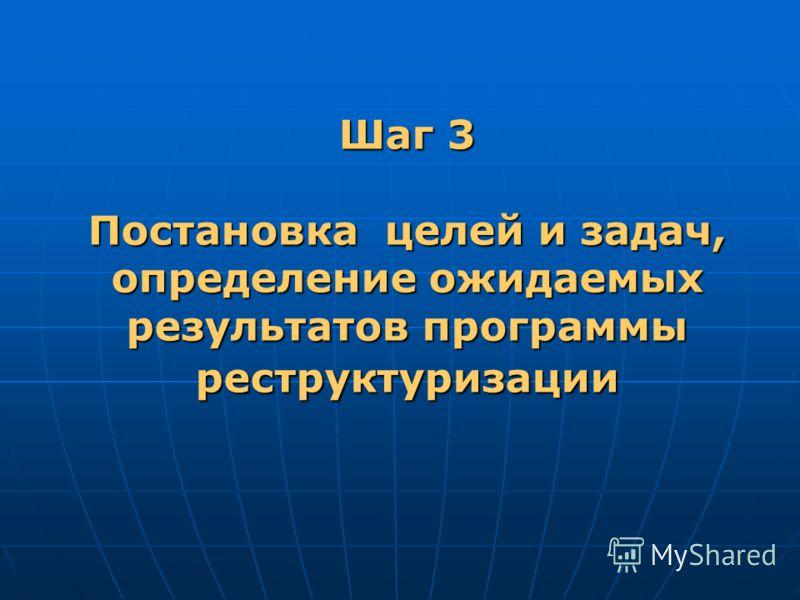 Шаг 3 Постановка целей и задач, определение ожидаемых результатов программы реструктуризации