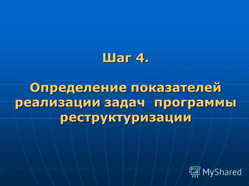 Шаг 4. Определение показателей реализации задач программы реструктуризации